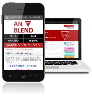 スマートフォン変換例1)-アンブレンド自社サイト