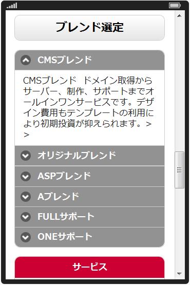 スマートフォン変換 アコーディオン機能