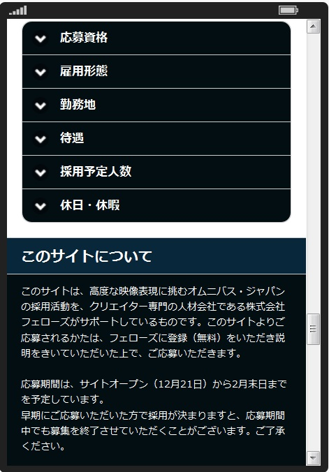 スマートフォン変換例3)-求人用LP
