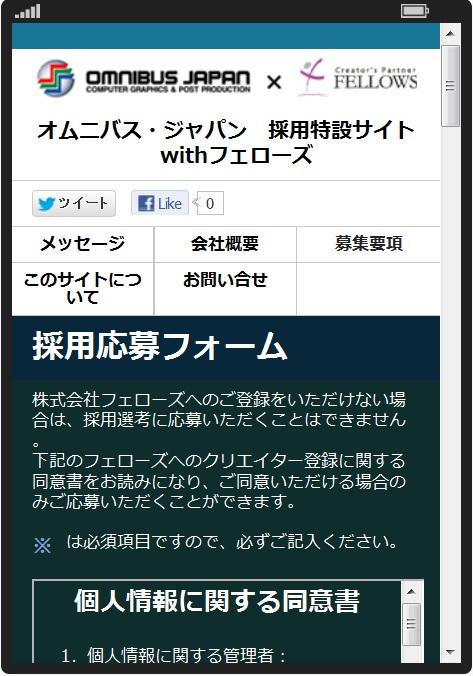 スマートフォン変換例2)-求人用LP