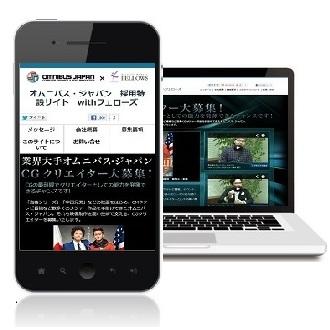 オムニバス・ジャパン様×フェローズ様 採用特設サイト