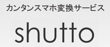 カンタンスマホ変換サービスShutto