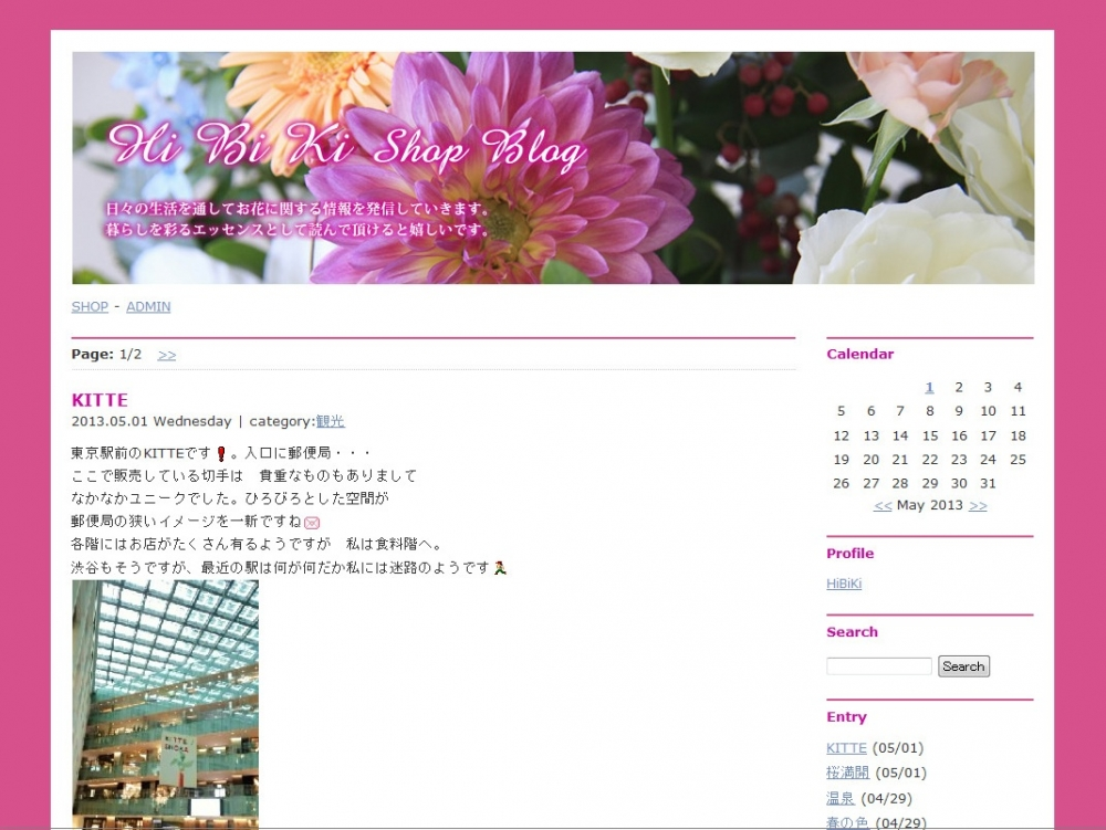 HiBiKiショップブログ
