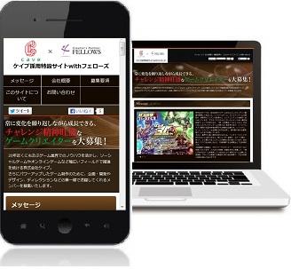 KONAMIドラコレスタジオ様×フェローズ様 採用特設サイト