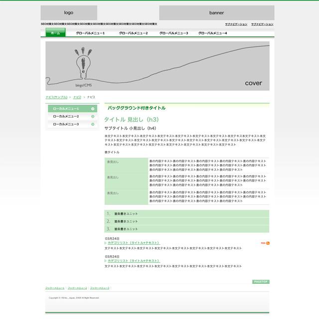 Company_green2