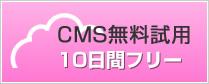 CMS無料試用10日間フリー