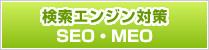 検索エンジン対策SEO・MEO