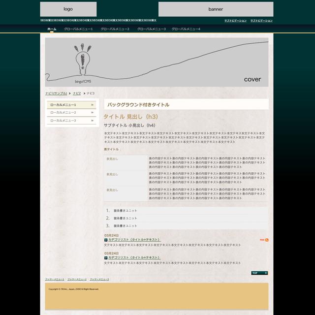 Izakaya_green2