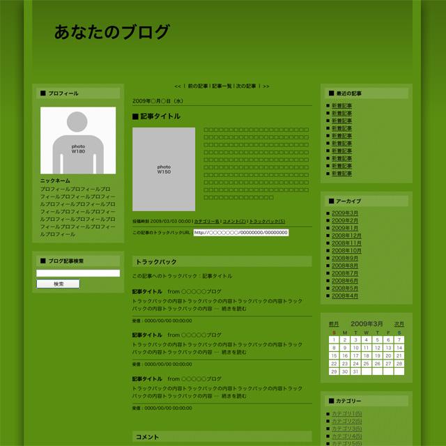 Blog_forest