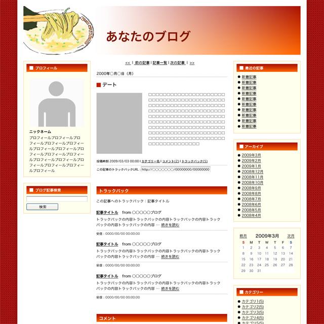 Blog_tyuka