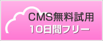 CMS無料体験10日間フリー